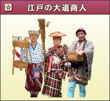 江戸の大道商人