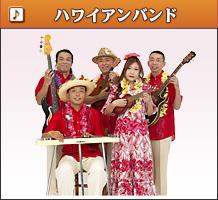 ハワイアンバンド
