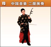中国音楽 二胡演奏