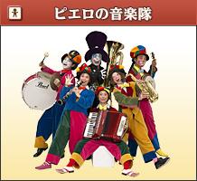 ピエロの音楽隊