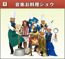 音楽お料理ショウ