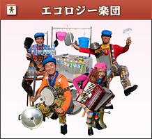 エコロジー楽団