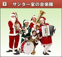 サンタ一家の音楽隊