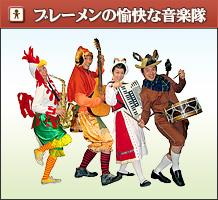 ブレーメンの愉快な音楽隊
