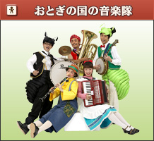 おとぎの国の音楽隊